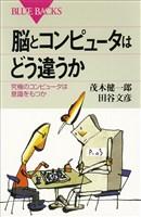 『脳とコンピュータはどう違うか』の電子書籍
