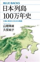 『日本列島100万年史 大地に刻まれた壮大な物語』の電子書籍