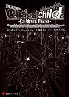 『Chaos;Child -Children's Revive-』の電子書籍