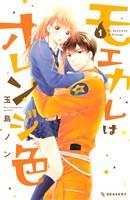[無料版]モエカレはオレンジ色(1)