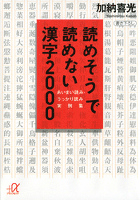 読めそうで読めない漢字2000 あいまい読み・うっかり読み 実例集