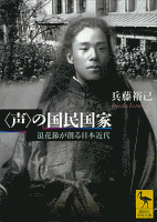 〈声〉の国民国家 浪花節が創る日本近代