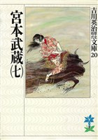 宮本武蔵(7)