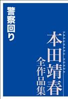『警察回り 本田靖春全作品集』の電子書籍