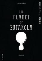 『惑星スタコラ(1)』の電子書籍