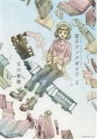 草子ブックガイド(2)