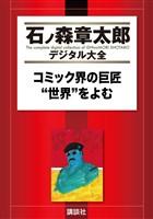 """コミック界の巨匠""""世界""""をよむ"""