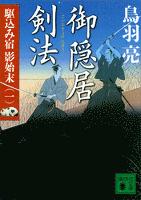 御隠居剣法 駆込み宿 影始末(一)