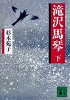 滝沢馬琴(下)