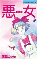 悪女(わる)(10)