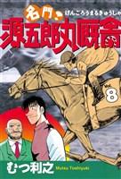 名門! 源五郎丸厩舎(8)