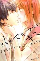 セキララにキス(1)