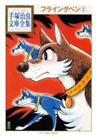 フライングベン 手塚治虫文庫全集(2)