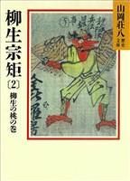 柳生宗矩(2) 柳生の桃の巻
