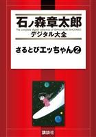 さるとびエッちゃん(2)