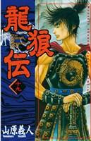 龍狼伝(19)