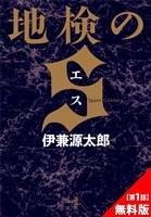 『地検のS』第1話無料試し読み