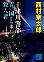 『十津川警部 青い国から来た殺人者』の電子書籍