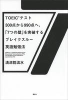 『TOEIC(R)テスト300点から990点へ、「7つの壁」を突破するブレイクスルー英語勉強法』の電子書籍