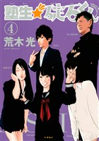 塾生★碇石くん(4)