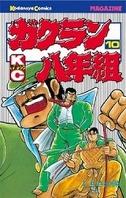 ガクラン八年組(10)