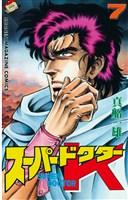 スーパードクターK(7)