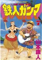 鉄人ガンマ(7)