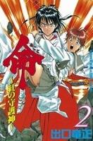 命~紅の守護神~(2)