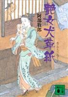 艶女犬草紙