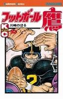 フットボール鷹(10)