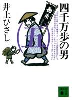 四千万歩の男(五)