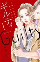 ギルティ ~鳴かぬ蛍が身を焦がす~(1)