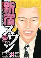 新宿スワン(25)