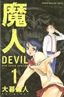 魔人~DEVIL~(1)
