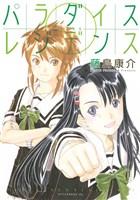 パラダイスレジデンス 【コミック】(0)