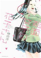 『能面女子の花子さん』の電子書籍