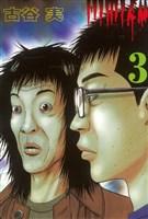 ヒミズ(3)