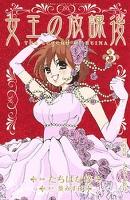 女王の放課後(3)
