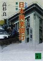 小説 日本興業銀行(1)