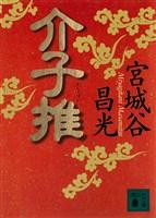 『介子推』の電子書籍
