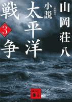 新装版 小説太平洋戦争 (3)