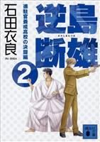 逆島断雄 進駐官養成高校の決闘編2