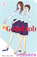 新Good Job(4)