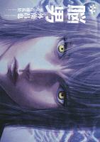 『脳男 【コミック】』の電子書籍