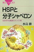 HSPと分子シャペロン 生命を守る驚異のタンパク質