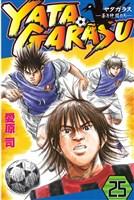 YATAGARASU(25)