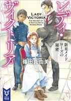 『レディ・ヴィクトリア 新米メイド ローズの秘密』の電子書籍