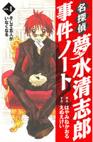 名探偵夢水清志郎事件ノート(1)