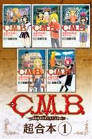 [無料版]C.M.B.森羅博物館の事件目録 超合本版(1)