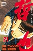 哲也~雀聖と呼ばれた男~(21)